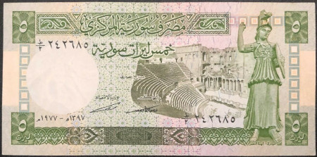 Syria Paper Money 5 Pounds 1977