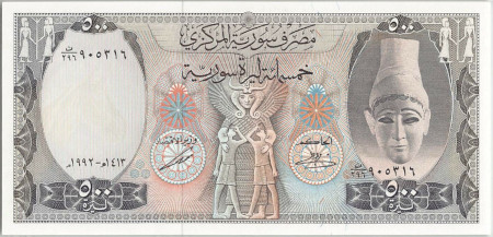 Syria Paper Money 500 Pounds 1992