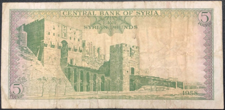 Syria Paper Money 5 Pounds 1958