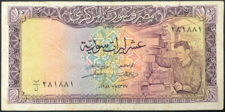 Syria Paper Money 10 Pounds 1958
