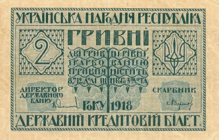 Ukraine Paper Money 2 Hrivni 1918