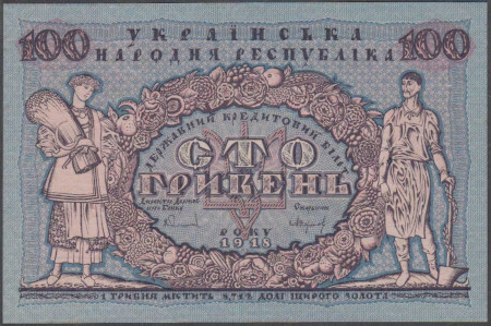 Ukraine Paper Money 100 Hriven 1918