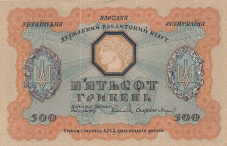 Ukraine Paper Money 500 Hriven 1918