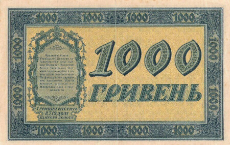 Ukraine Paper Money 1000 Hriven Hriven 1918