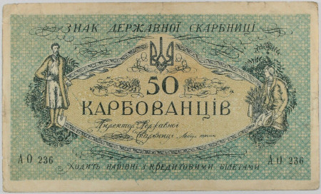 Ukraine Paper Money 50 Karbovantsiv 1918